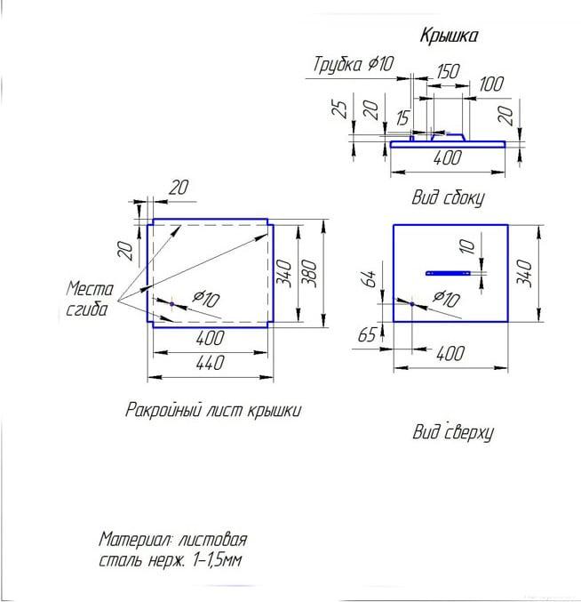 Схема крышки коптильни из стали