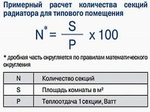 Формула расчета мощности радиатора отопления