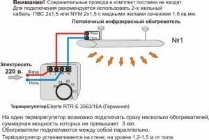 Схема подключения терморегулятора для потолочного обогревателя