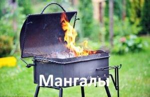 фото мангала