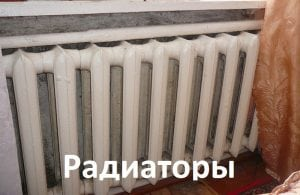 фото радиатора